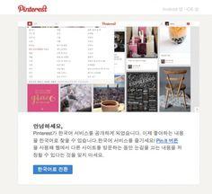 핀터레스트, 한국어 서비스 시작