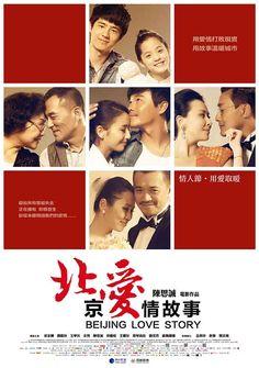 北京愛情故事(電影)