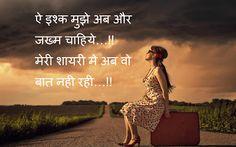 Images hi images shayari 2016: Two 2 Line Shayari in Hindi Font image