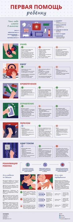 Baby Health, Kids Health, Health Diet, Healthy Tips, Healthy Choices, Fitness Diet, Health Fitness, Baby Life Hacks, Russian Language Learning