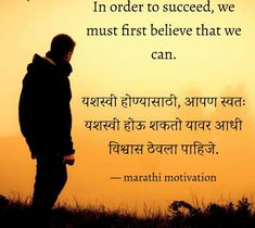 best motivational quotes in marathi inspirational quotes in marathi slogans status. friends thought can change your mind. Inspirational Quotes In Marathi, Marathi Quotes, Motivational Good Morning Quotes, Positive Quotes, Daily Motivation, Quotes Motivation, Slogan, Believe, Positivity