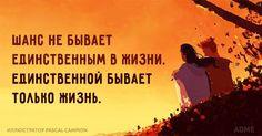 Единственной бывает только жизнь