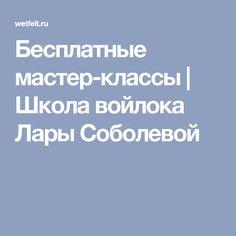 Бесплатные мастер-классы | Школа войлока Лары Соболевой