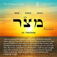 72 Names Of God #freedom- want this tattooed somewhere..maybe the back of my neck or the collarbone, or inner arm haven't decided
