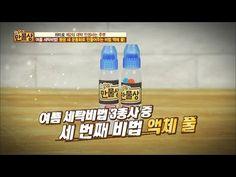 흰 운동화의 누런 띠에는 레몬과 보디샴푸로! [만물상 152회] 20160807 - YouTube