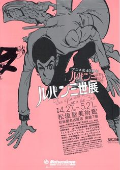 Lupin The 3rd - Monkey Punch