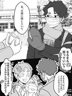 Haikyuu Funny, Haikyuu Fanart, Haikyuu Anime, Kuroo, Kenma, Mary I, Hinata, My Sunshine, Fan Art