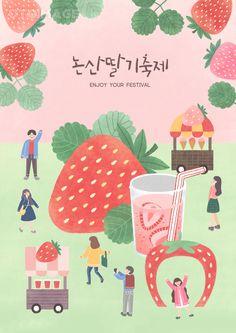 New Year Illustration, Fruit Illustration, Illustration Sketches, Character Illustration, Illustrations Posters, Japan Graphic Design, Graphic Design Posters, Dm Poster, Poster Prints