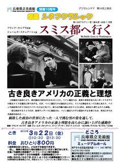 """《スミス都へ行く》(1939)""""Mr. Smith Goes to Washington"""", a film festival advertisement in Japanese"""