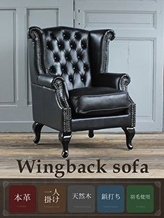 Amazon.co.jp : チェスターフィールド ウィングバックソファ 一人掛け シャインブラックレザー 本革 SA-340 : ホーム&キッチン Wingback Chair, Armchair, Sofa, Accent Chairs, Furniture, Home Decor, Sofa Chair, Upholstered Chairs, Single Sofa