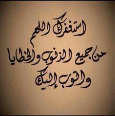 استغفرك اللهم من جميع الذنوب والخطايا وأتوب إليه...