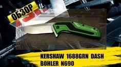Kershaw 1688 Dash - обзор ножа