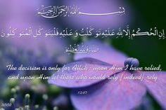 Rely on ALLAH....