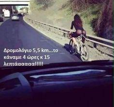 Funny Greek Quotes, Greek Language, Word 2, Beach Photography, Illuminati, True Words, Funny Photos, Funny Memes, Lol