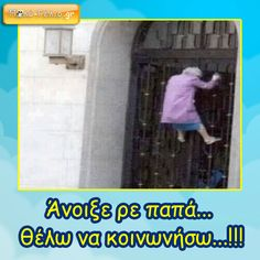 Funny Greek, Stupid Funny Memes, Funny Art, Picture Video, Funny Pictures, Lol, My Love, Words, Quotes