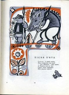 Franco I. Lis Mickey . Under the order. M. Rыlyskogo . Artist Sofia Karaffa - Corbu . Lvov : Kamenyar . 1972.73, Bolshoi