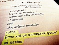 ποιημα που ηταν στην υλη των πανελληνιων!! (2007) Book Quotes, Me Quotes, Funny Quotes, Unique Words, Love Words, Brainy Quotes, Word Out, Greek Quotes, How To Better Yourself