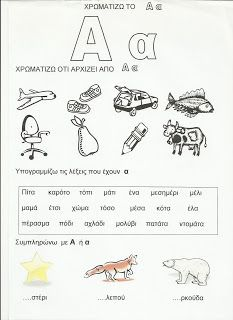 M Learning, Alphabet, Language, Activities, Education, Words, Blog, Greek, Languages