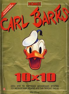 "Carl Barks 10x10 (Ιανουάριος 1999): Υπερπολυτελής, αυτοτελής, king size και απείρως συλλεκτική έκδοση του περιοδικού ""Κόμιξ"". Το '99 που κυκλοφόρησε μου είχε φανεί ακριβό και από τότε τράβαγα τα μαλλιά μου που το έχασα ... ευτυχώς το βρήκα σε παλαιοπωλείο σε καλή τιμή και σχετικά καλή κατάσταση ... Οι 10 πρώτες (περιόδου 1943-1944) δεκασέλιδες ιστορίες του τρομερού ""παπιάνθρωπου"" Carl Barks με πρωταγωνιστή τον Ντόναλντ στις καλύτερες γκαντεμιές του!!!"