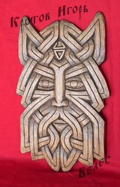 god Veles  #original woodcarving   Slavic style   Slavic gods   pagan gods   Viking age   Viking era   Nordic art    Nordic gods    ancient gods   Russians gods  braided ornament    Souvenirs woodcarving     Russians Souvenirs
