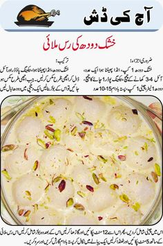 Cooking House: rass malai recipe in urdu Sweet Dishes Recipes, Milk Recipes, Kitchen Recipes, Indian Food Recipes, Dessert Recipes, Cooking Recipes In Urdu, Easy Cooking, Cooking Tips, Pakistani Desserts
