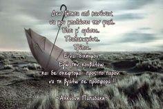 ψυχη.. Greek Quotes, Philosophy, Me Quotes, Literature, Thoughts, Movie Posters, Image, Google, True Words