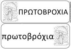καρτέλες φθινοπωρινών λέξεων
