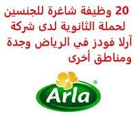 Pin By Saudi Jobs On وظائف شاغرة في السعودية Vacancies In Saudi Arabia Mario Characters Character Fictional Characters