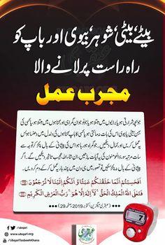 Islam Beliefs, Islam Hadith, Islamic Teachings, Islamic Dua, Allah Islam, Islam Quran, Duaa Islam, Best Islamic Quotes, Islamic Phrases