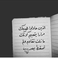 arabische spreuken en gezegden 541 beste afbeeldingen van مقولات   Arabic quotes, Arabic words en  arabische spreuken en gezegden
