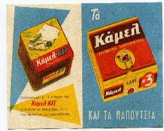 camel shoe polish_old greek ads Vintage Advertising Posters, Old Advertisements, Vintage Posters, Vintage Signs, Vintage Ads, Vintage Photos, Sweet Memories, Childhood Memories, Old Posters
