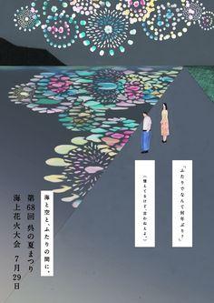 — irregular-expression: (via. Poster Design Layout, Graphic Design Posters, Graphic Design Inspiration, Flyer Design, Print Design, Dm Poster, Fireworks Design, Japanese Graphic Design, Japan Design