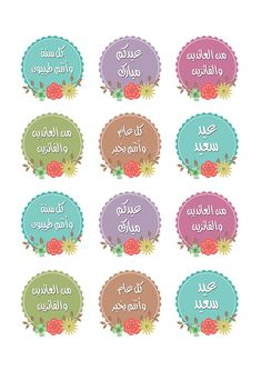 Snowflakes Melody Arts — Ideas and Designs for Eid Celebration Eid Crafts, Diy Crafts For Gifts, Paper Crafts For Kids, Eid Mubarak Stickers, Eid Stickers, Diy Eid Cards, Eid Envelopes, Eid Boxes, Eid Photos