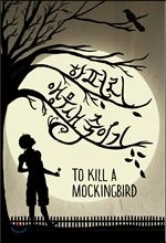 ★앵무새 죽이기 To Kill a Mockingbird (하퍼 리)