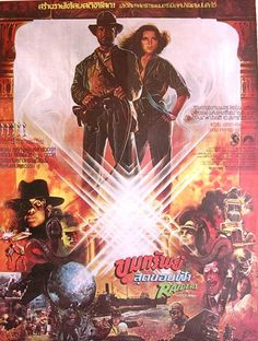 Raiders of the Lost Ark poster (Thailand)