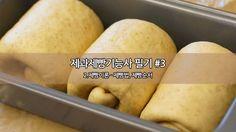 [제과,제빵기능사필기#3]2.제빵이론-제과법(비상스트레이트법,스폰지도우법,액체발효법,노타임반죽법)/제빵순서(마찰계수,발효손실,오븐스프링,빵의노화) : 네이버 블로그