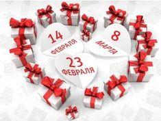 👉🎀🛍Сезон подарков открыт🎉🎊🎁!   💕💘Подарки на День Всех Влюбленных💝💞!- https://berikod.ru/action/ValentineS-Day/  💸⚒Подарки мужчинам на 23 февраля💶⚔! - https://berikod.ru/action/23-fevralia/  💎👑Подарки на 8 марта любимым женщинам👠👙! - https://berikod.ru/action/8-marta/  #Акции #Распродажа #скидки #промокоды #подарки #8марта #ЖенскийДень #23февраля #ДеньЗащитникаОтечества #14февраля #ДеньСвятогоВалентина