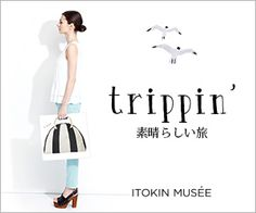 ITOKIN MUSEE trippin' 素晴らしい旅 300×250