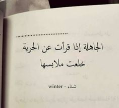 Arabic Love Quotes, Arabic Words, Some Quotes, Words Quotes, Real Quotes, Vie Motivation, Snoopy Quotes, Strong Words, Sweet Words