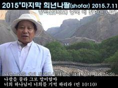 장백산(폭포)(shofar) 2015마지막희년 (대희년) 마지막나팔 ' | ZOOA-KR