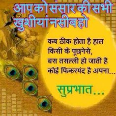 Latest Good Morning Quotes In Hindi God