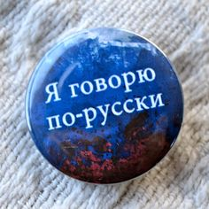 """Я говорю по-русски Russian Language Pinback by BohoButtonShop  Я говорю по-русски Russian Language Pinback Button Badge Language Button """"I speak Russian"""" Pin Russia Travel Linguist Polyglot Gift"""
