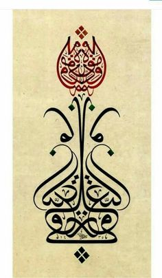 History Of Calligraphy, Arabic Calligraphy Design, Islamic Calligraphy, Islamic Patterns, Arabic Art, Religious Art, Beautiful Artwork, Monuments, Framed Art