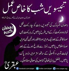 Islamic Qoutes, Islamic Phrases, Islamic Dua, Islamic Messages, Islam Muslim, Allah Islam, Quran Verses, Quran Quotes, Shab E Qadar