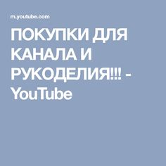 ПОКУПКИ ДЛЯ КАНАЛА И РУКОДЕЛИЯ!!! - YouTube