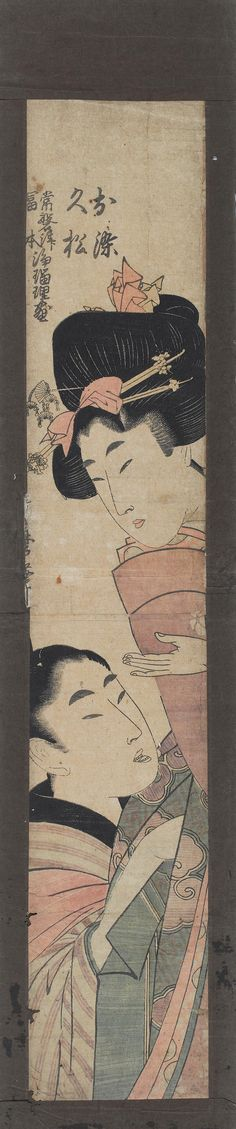 Bonhams Fine Art Auctioneers & Valuers: auctioneers of art, pictures, collectables and motor cars And More, Japanese Artwork, Bond Street, Woodblock Print, Japanese Style, Japan Travel, Kyoto, 18th Century, Vintage World Maps