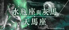 . 2010 - 2012 恩膏引擎全力開動!!: 水瓶座與灰馬——天馬座