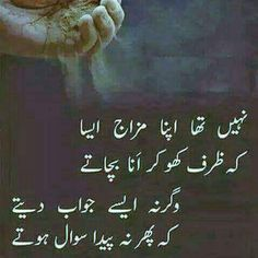 Urdu Sad Poetry For WhatsApp Shayari & Quotes Before we proceed let us tell you What is Sad Poetry? - Sad poetry or Udas Shayair is the expression of Urdu Funny Poetry, Poetry Quotes In Urdu, Best Urdu Poetry Images, Urdu Poetry Romantic, Love Poetry Urdu, Urdu Quotes, Life Quotes, Qoutes, Quotations