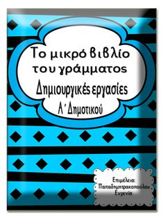 Greek Alphabet, First Grade, Special Education, Kids And Parenting, Helpful Hints, Back To School, Stuff To Do, Childhood, Classroom