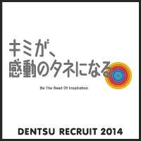 2014年度新卒採用ホームページ「DENTSU RECRUIT 2014」。エントリー、募集要項、採用情報などをご覧頂けます。